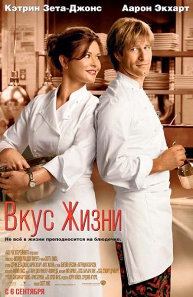 Посоветуйте хороший,добрый фильм Poster10_800x600